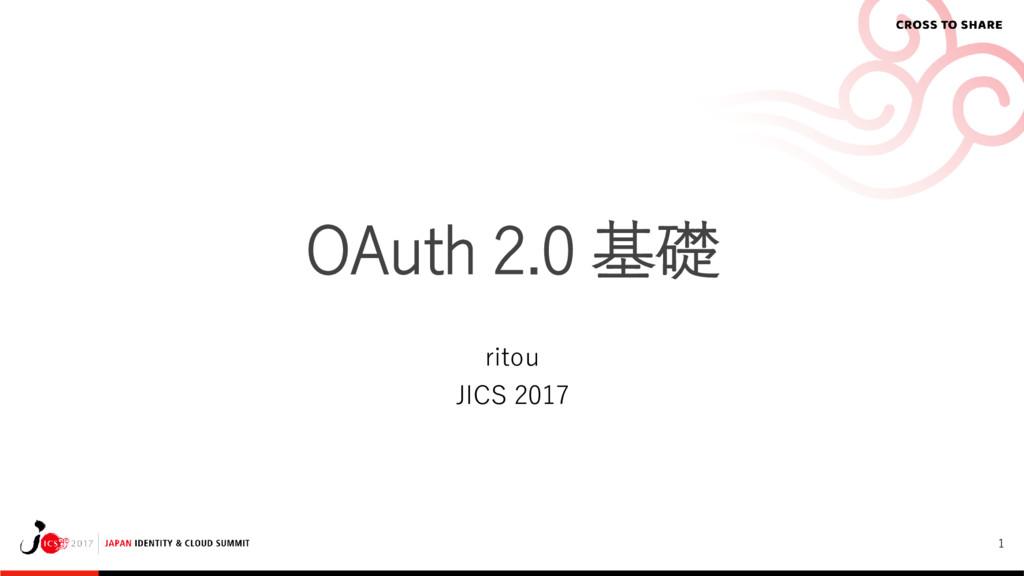 1 OAuth 2.0 基礎 ritou JICS 2017