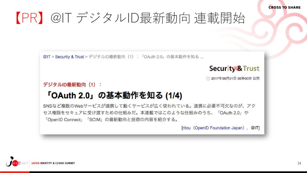14 【PR】@IT デジタルID最新動向 連載開始