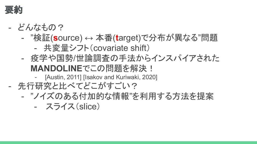 """- どんなもの? - """"検証(source) ↔ 本番(target)で分布が異なる""""問題 -..."""
