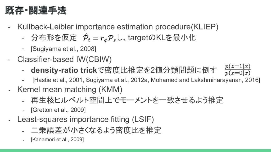 既存・関連手法 - Kullback-Leibler importance estimatio...