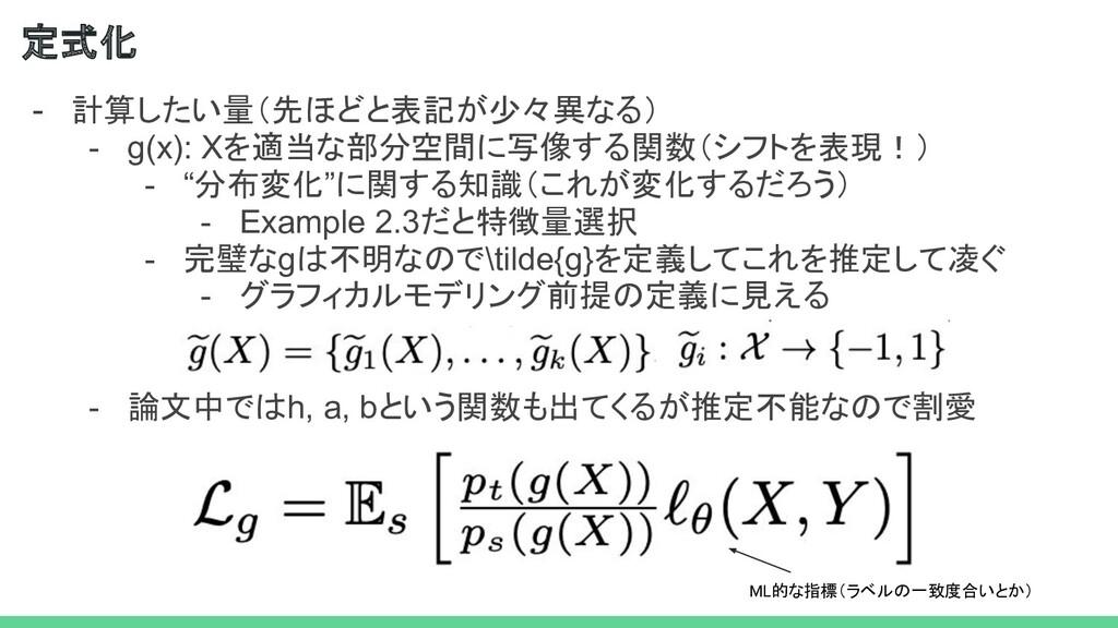 定式化 - 計算したい量(先ほどと表記が少々異なる) - g(x): Xを適当な部分空間に写像...