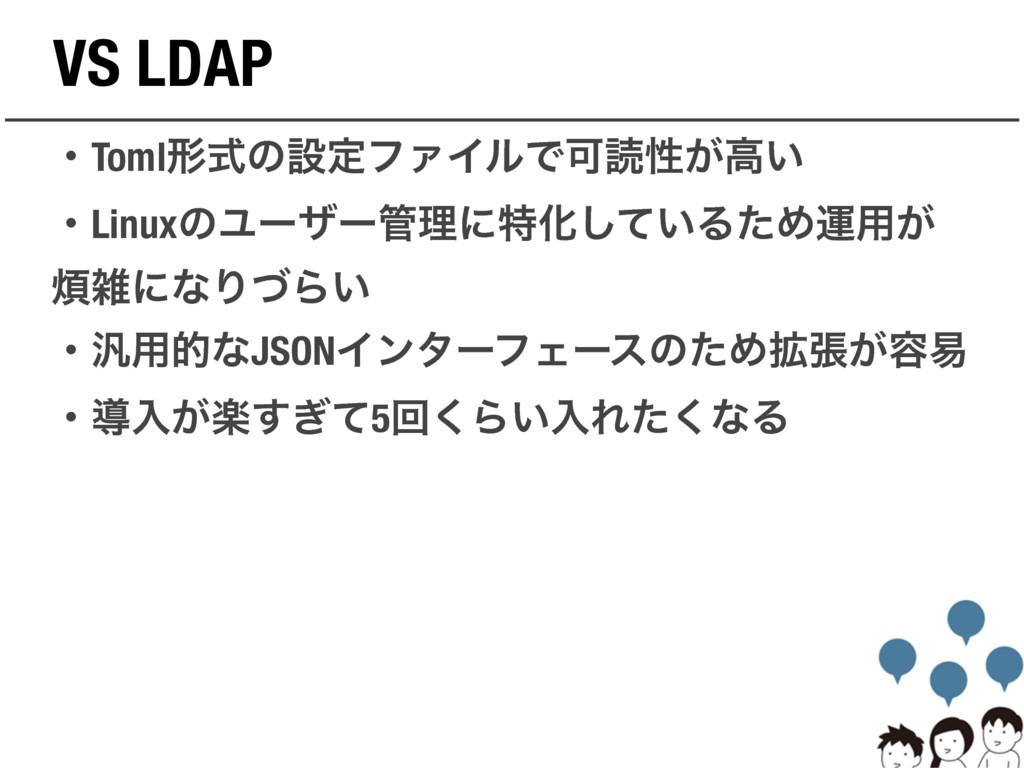 VS LDAP ɾTomlܗࣜͷઃఆϑΝΠϧͰՄಡੑ͕ߴ͍ ɾLinuxͷϢʔβʔཧʹಛԽ͠...