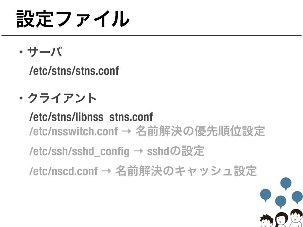 ઃఆϑΝΠϧ ɾαʔό /etc/stns/stns.conf ɾΫϥΠΞϯτ /etc/st...