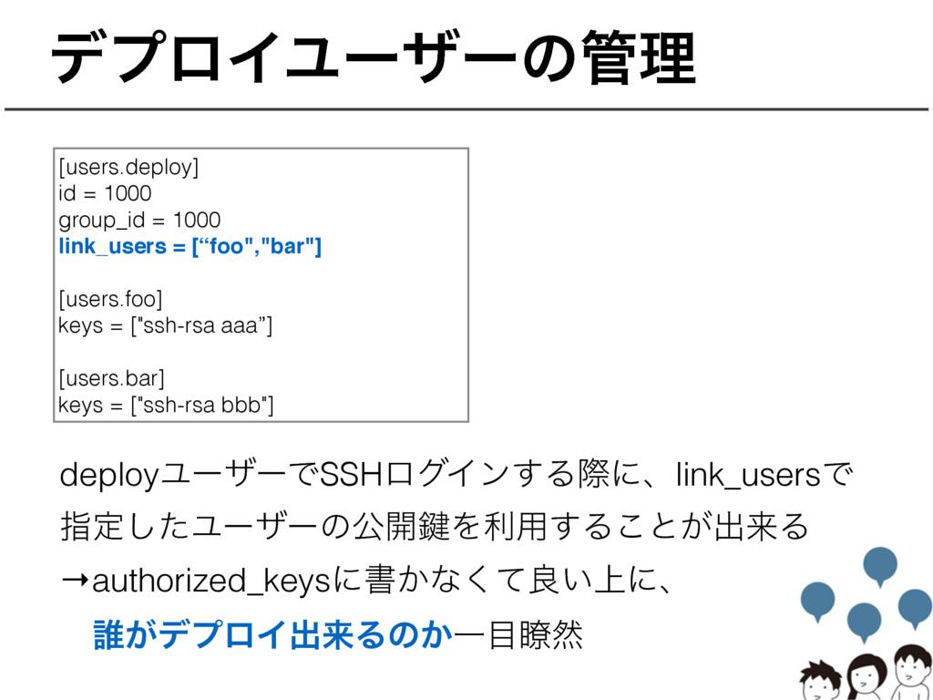 σϓϩΠϢʔβʔͷཧ [users.deploy] id = 1000 group_id =...