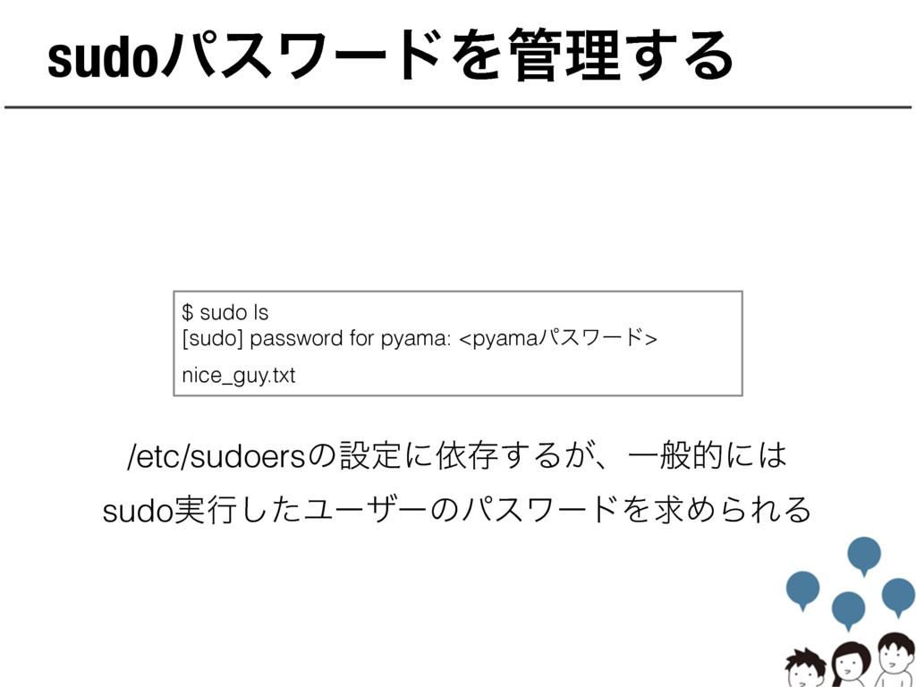 sudoύεϫʔυΛཧ͢Δ $ sudo ls [sudo] password for py...