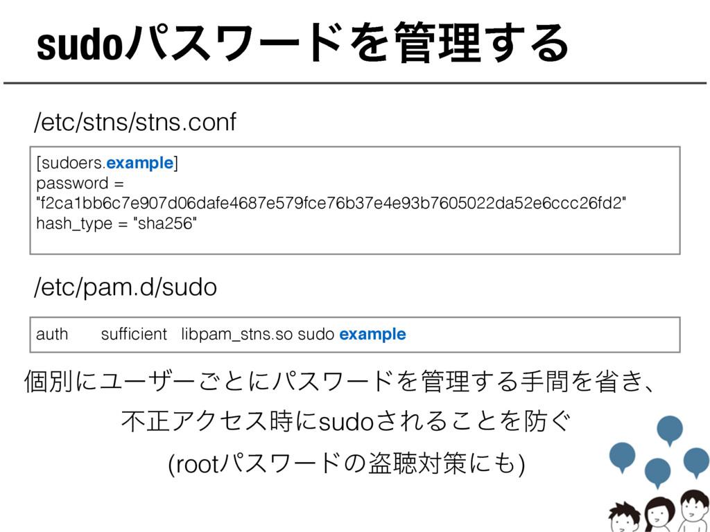 """sudoύεϫʔυΛཧ͢Δ [sudoers.example] password = """"f2..."""