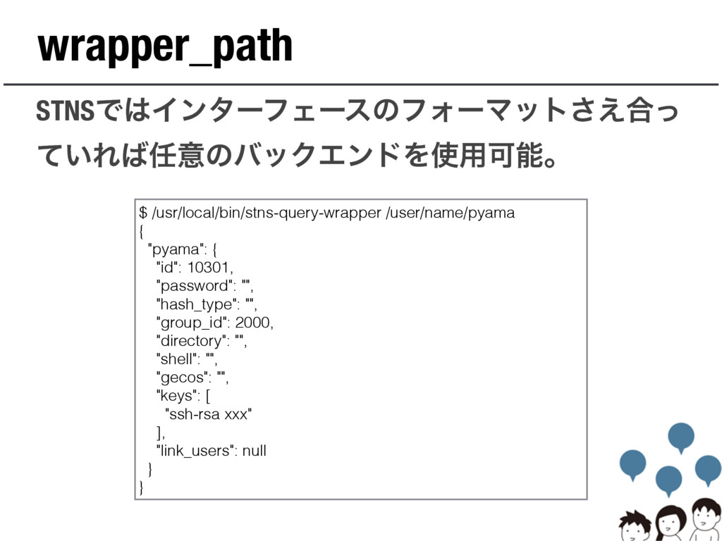 wrapper_path STNSͰΠϯλʔϑΣʔεͷϑΥʔϚοτ͑͞߹ͬ ͍ͯΕҙͷό...