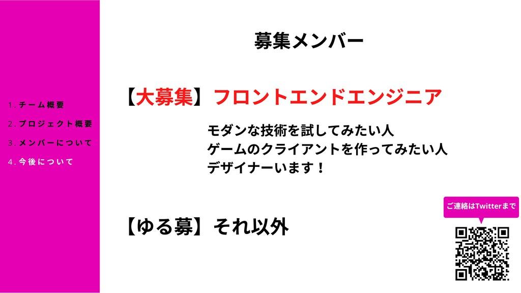 チーム プロジェクト メンバーについて について 1 . 2 . 3 . 4 . 【⼤募 】フ...