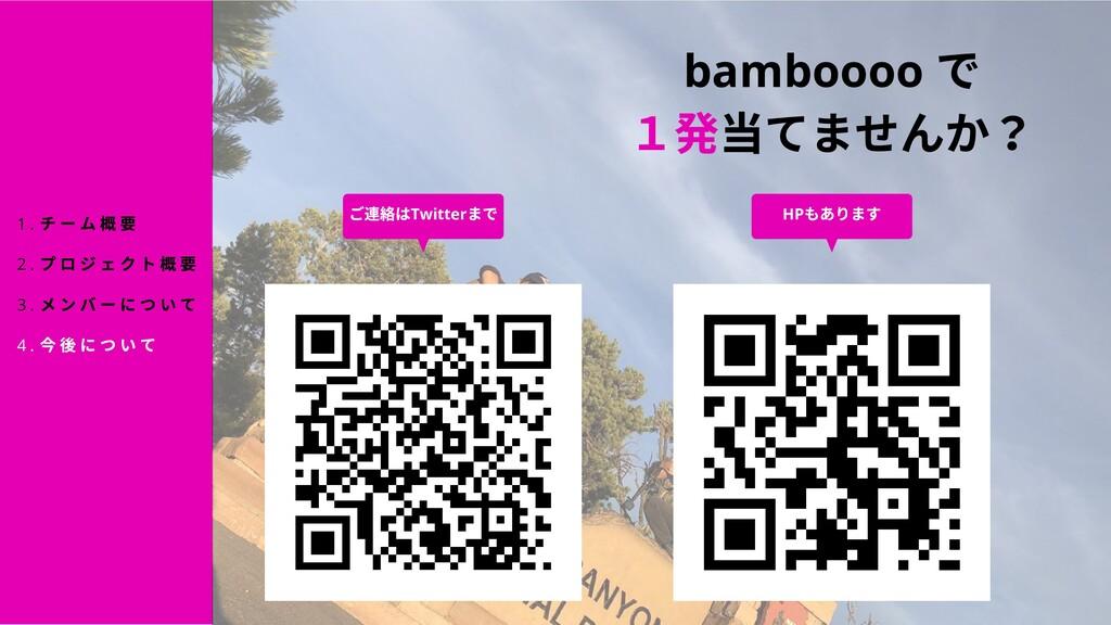 bamboooo で 1発当てませんか チーム プロジェクト メンバーについて について 1 ...