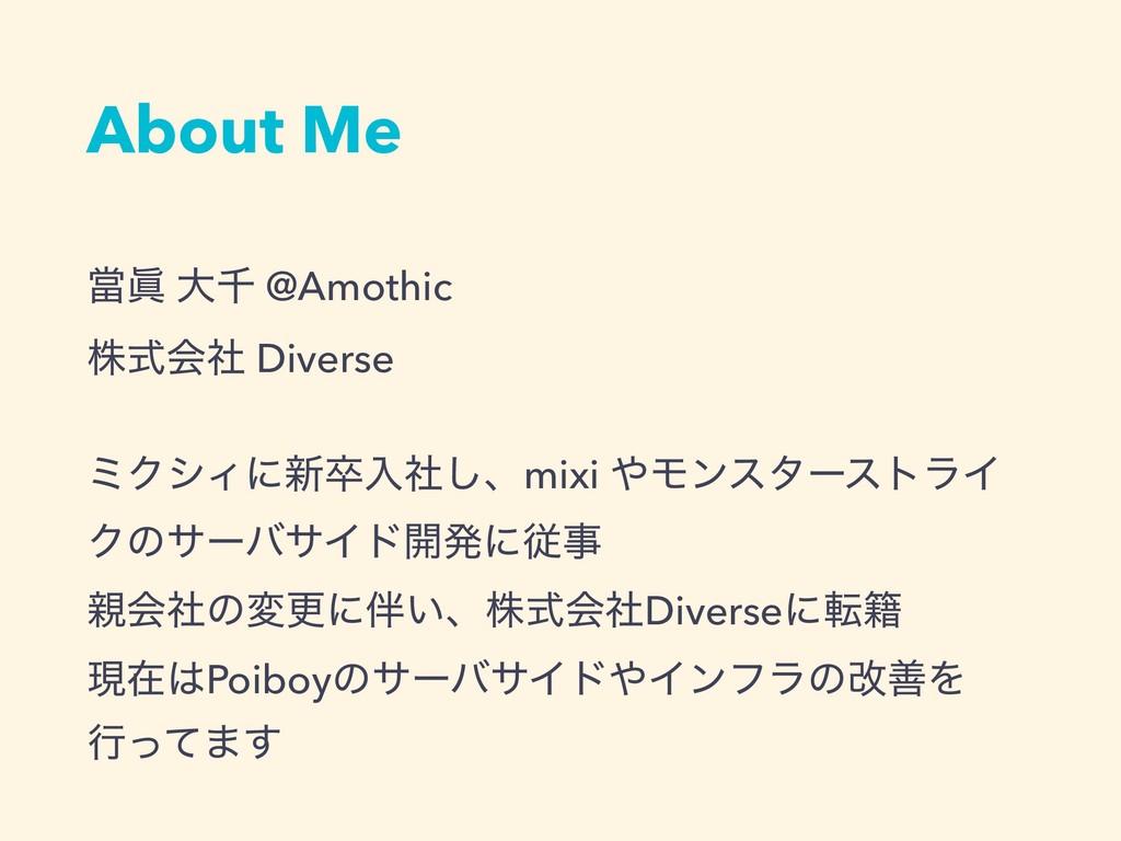 About Me ᙛᚸ େઍ @Amothic גࣜձࣾ Diverse ϛΫγΟʹ৽ଔೖࣾ͠...