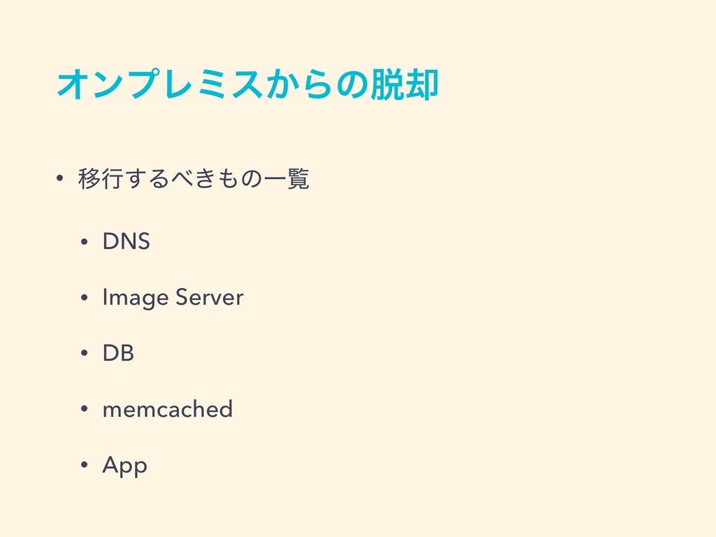 ΦϯϓϨϛε͔Βͷ٫ • Ҡߦ͢Δ͖ͷҰཡ • DNS • Image Server •...