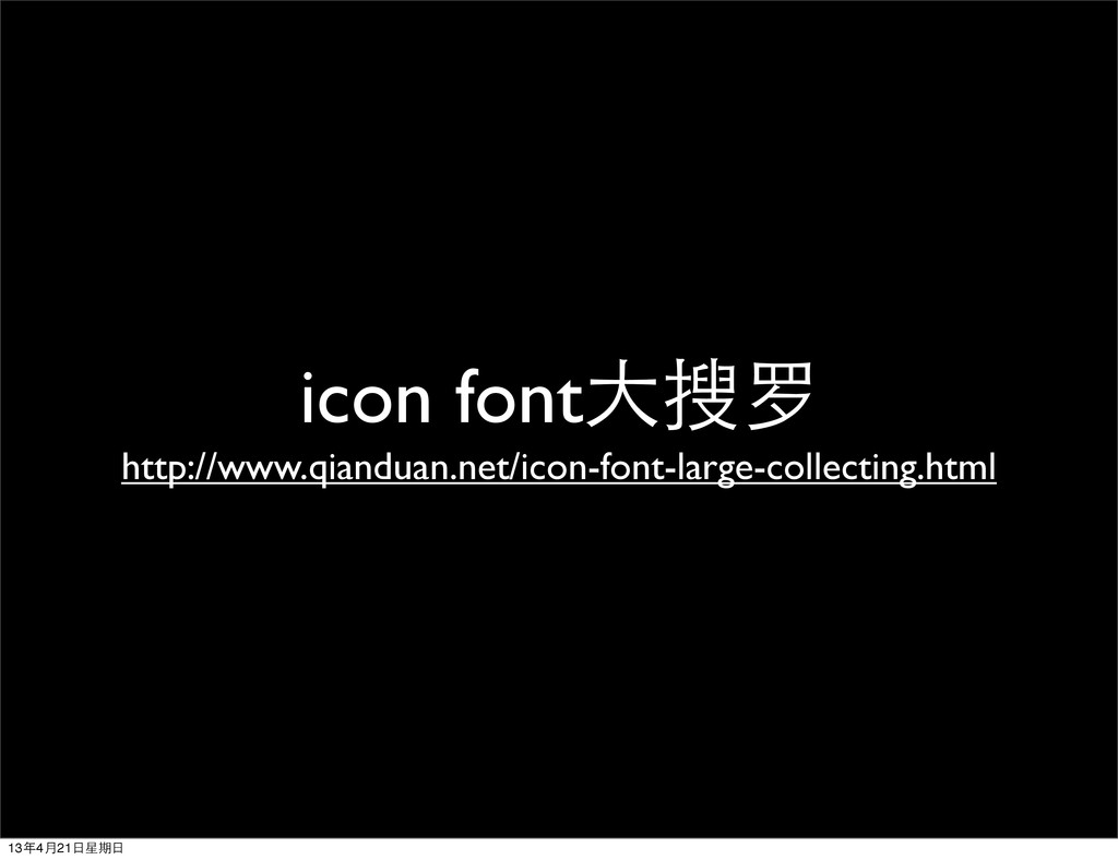 icon font⼤大搜罗 http://www.qianduan.net/icon-font...
