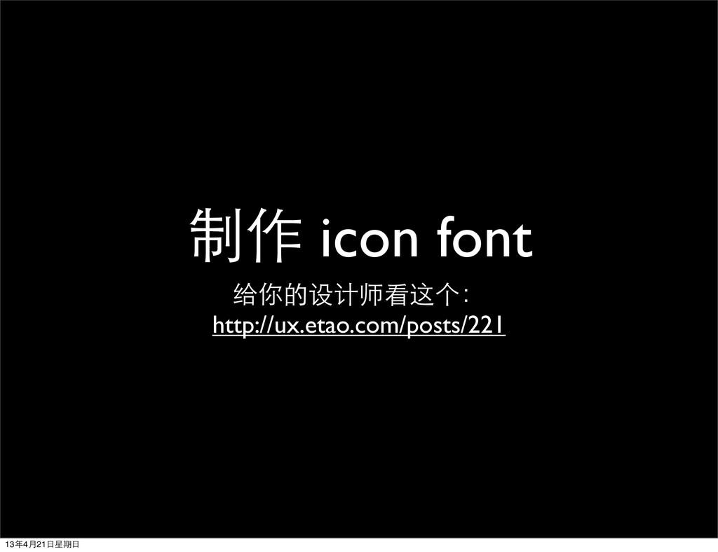 制作 icon font 给你的设计师看这个: http://ux.etao.com/post...