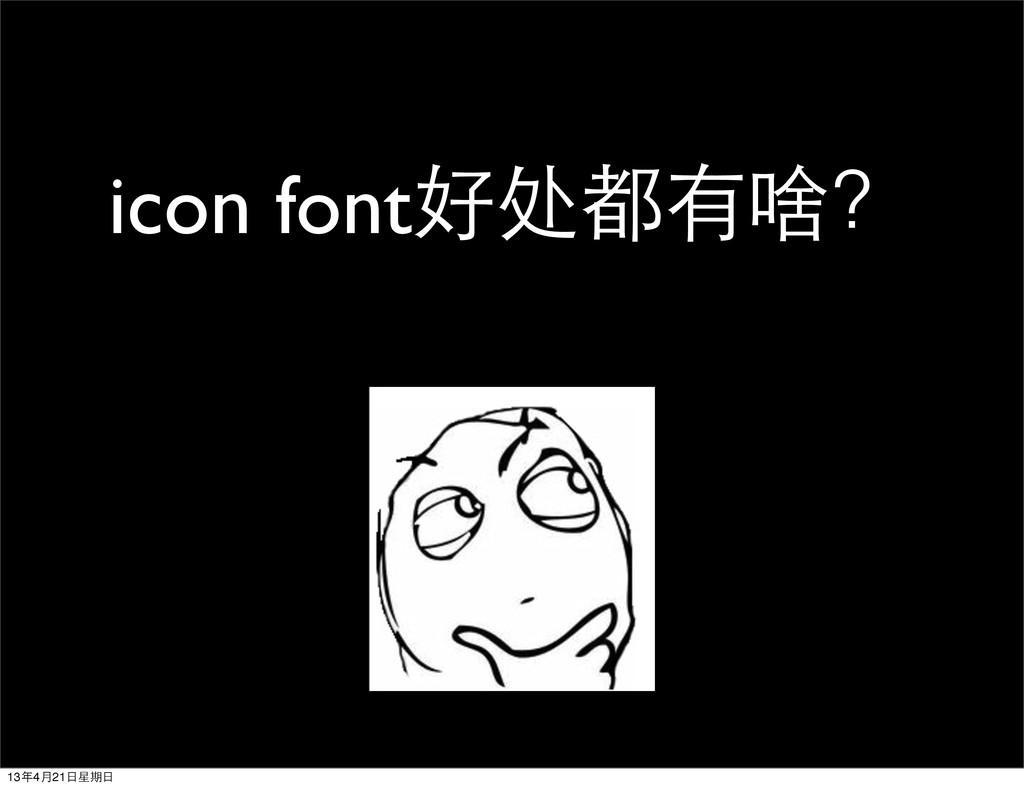 icon font好处都有啥? 13年4月21⽇日星期⽇日