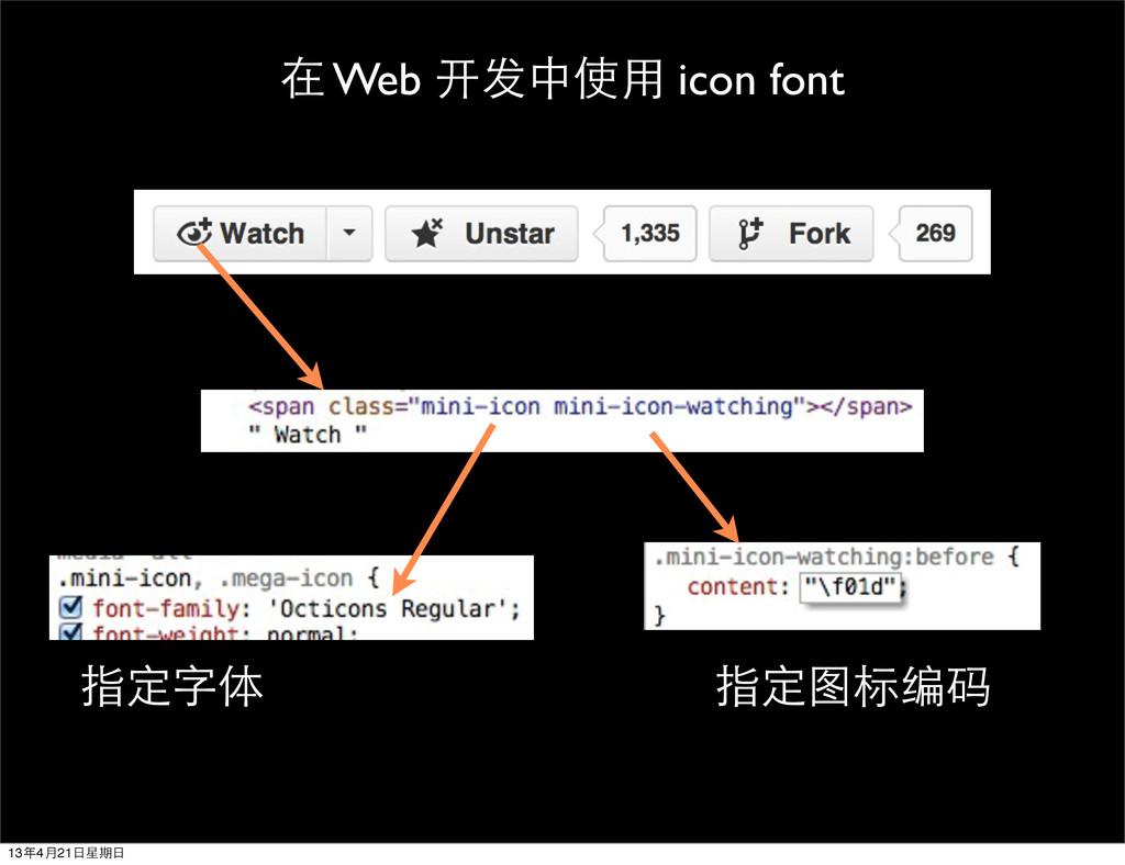 在 Web 开发中使⽤用 icon font 指定字体 指定图标编码 13年4月21⽇日星期⽇日