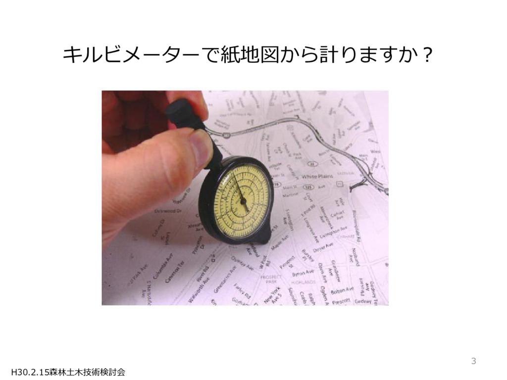 H30.2.15森林土木技術検討会 キルビメーターで紙地図から計りますか? 3