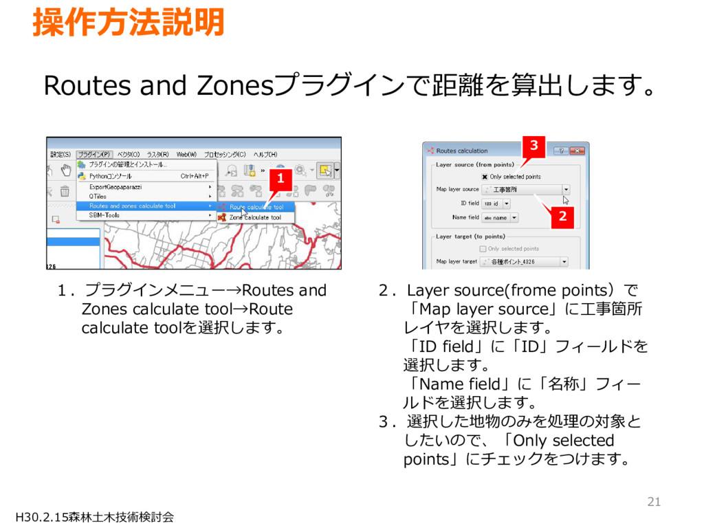 H30.2.15森林土木技術検討会 操作方法説明 Routes and Zonesプラグインで...