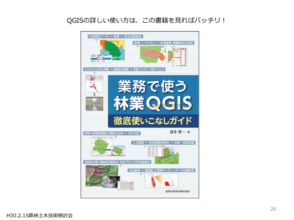 H30.2.15森林土木技術検討会 26 QGISの詳しい使い方は、この書籍を見ればバッチリ!