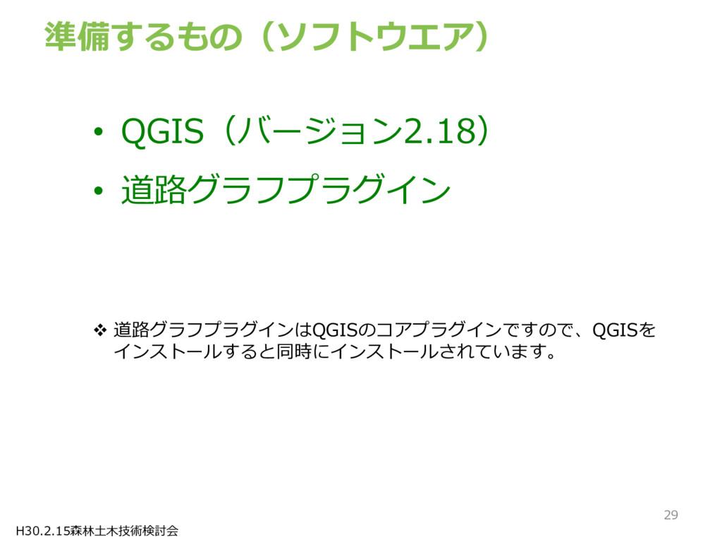 H30.2.15森林土木技術検討会 準備するもの(ソフトウエア) • QGIS(バージョン2....