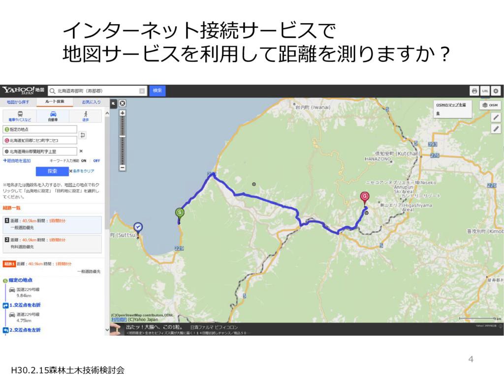 H30.2.15森林土木技術検討会 インターネット接続サービスで 地図サービスを利用して距離を...