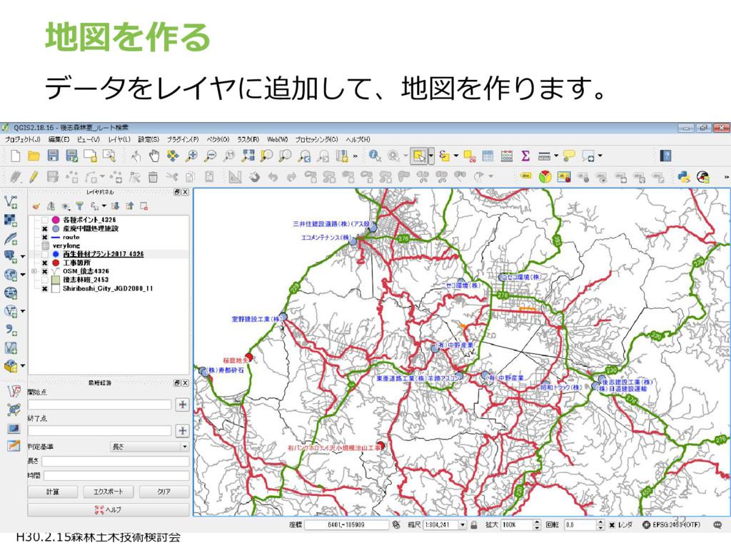H30.2.15森林土木技術検討会 地図を作る データをレイヤに追加して、地図を作ります。 32