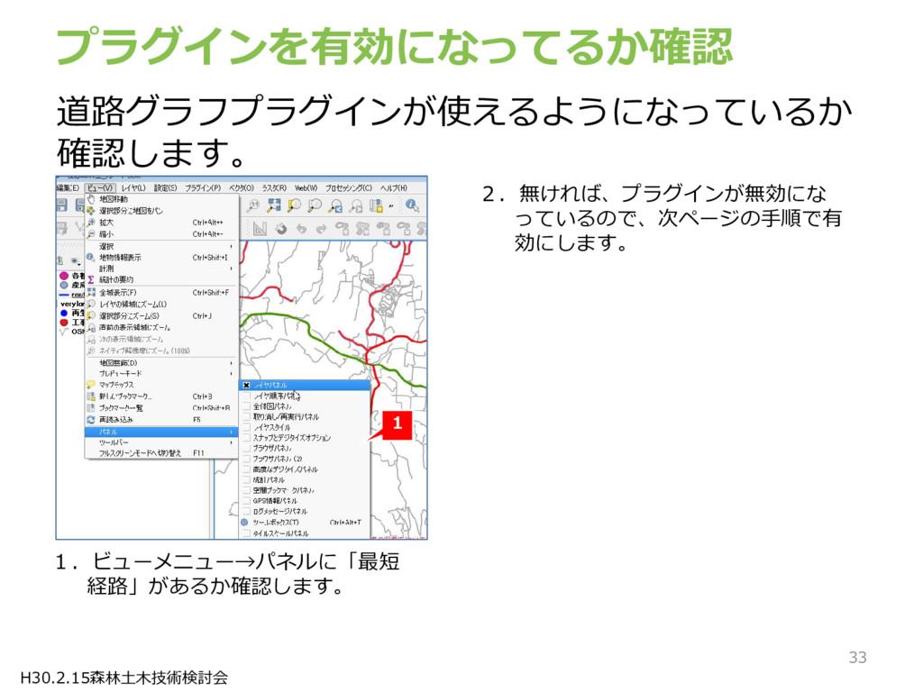 H30.2.15森林土木技術検討会 プラグインを有効になってるか確認 道路グラフプラグインが使...