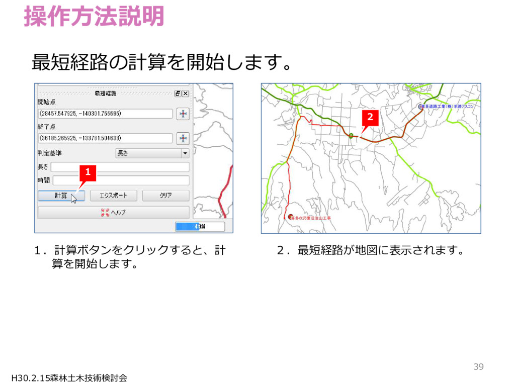 H30.2.15森林土木技術検討会 操作方法説明 最短経路の計算を開始します。 1 2 1.計...