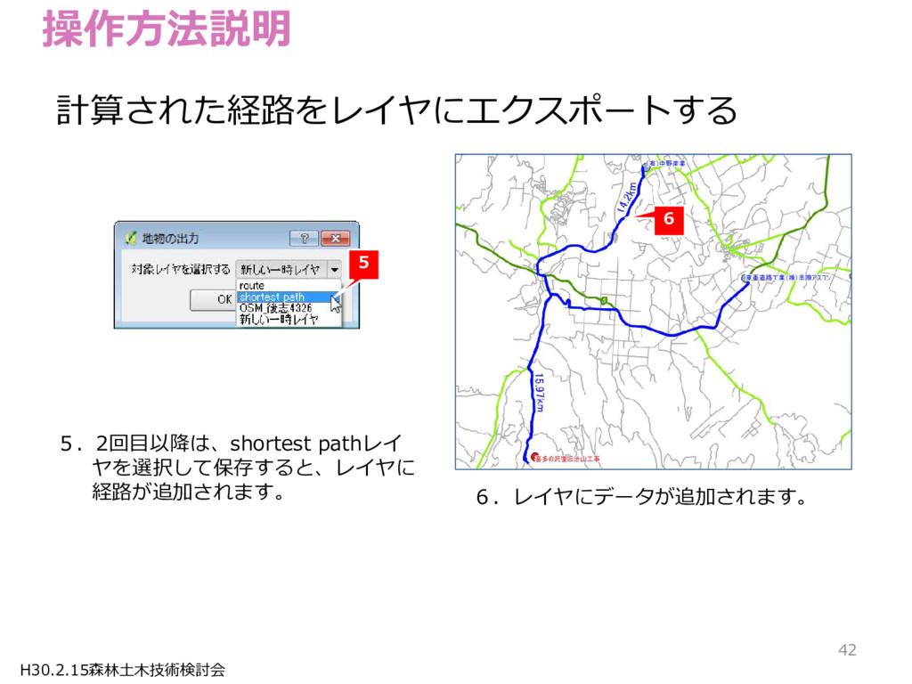 H30.2.15森林土木技術検討会 操作方法説明 計算された経路をレイヤにエクスポートする 5...