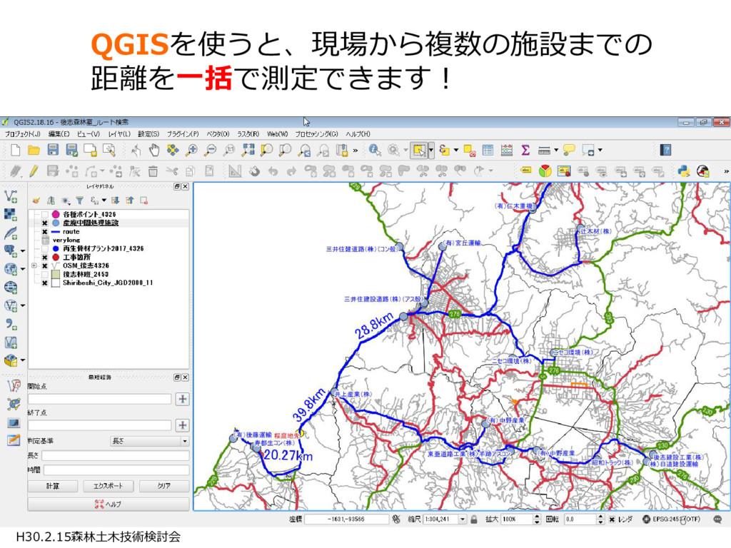 H30.2.15森林土木技術検討会 QGISを使うと、現場から複数の施設までの 距離を一括で測...