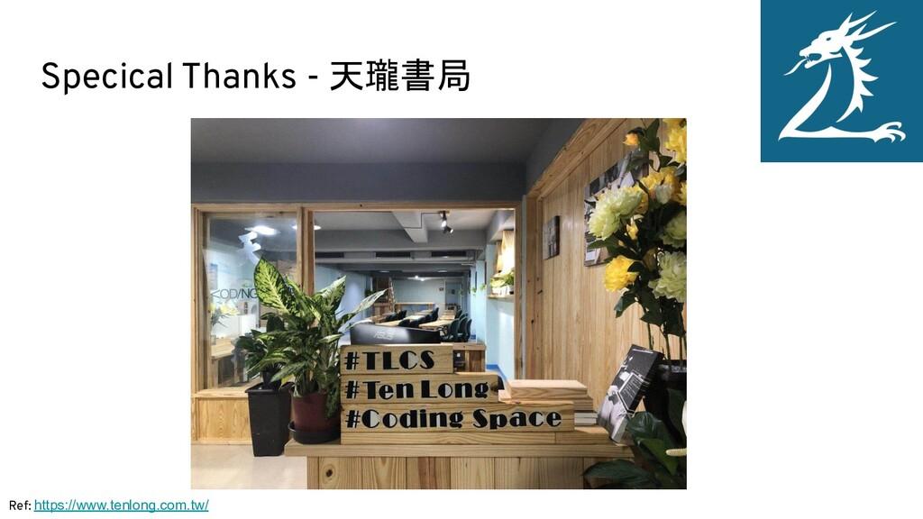 Specical Thanks - 天瓏書局 Ref: https://www.tenlong...