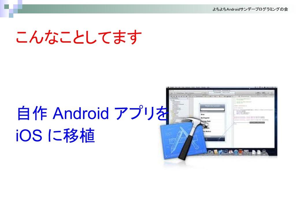 自作 Android iOS 移植 会