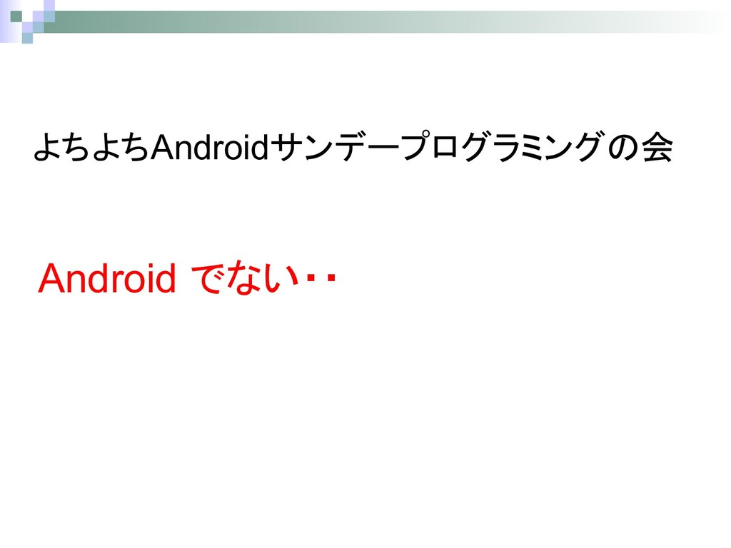 Android Android 会