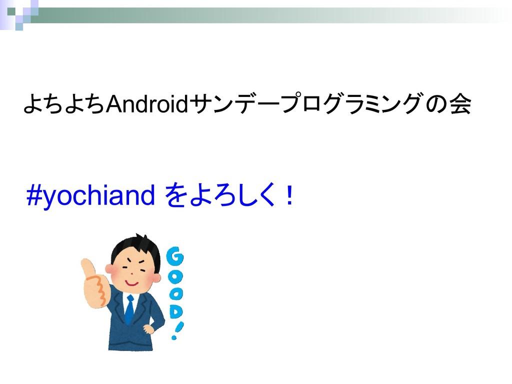Android 会 #yochiand