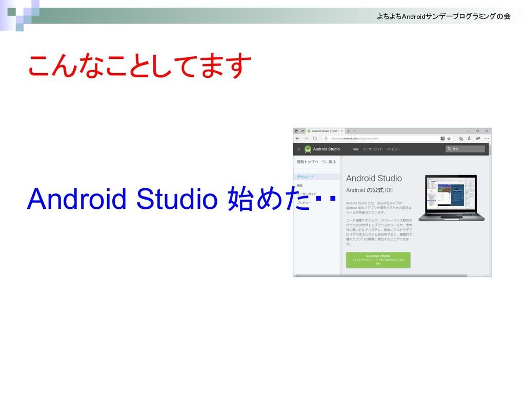 Android Studio 始 会