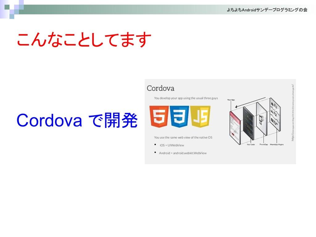 Cordova 開発 会
