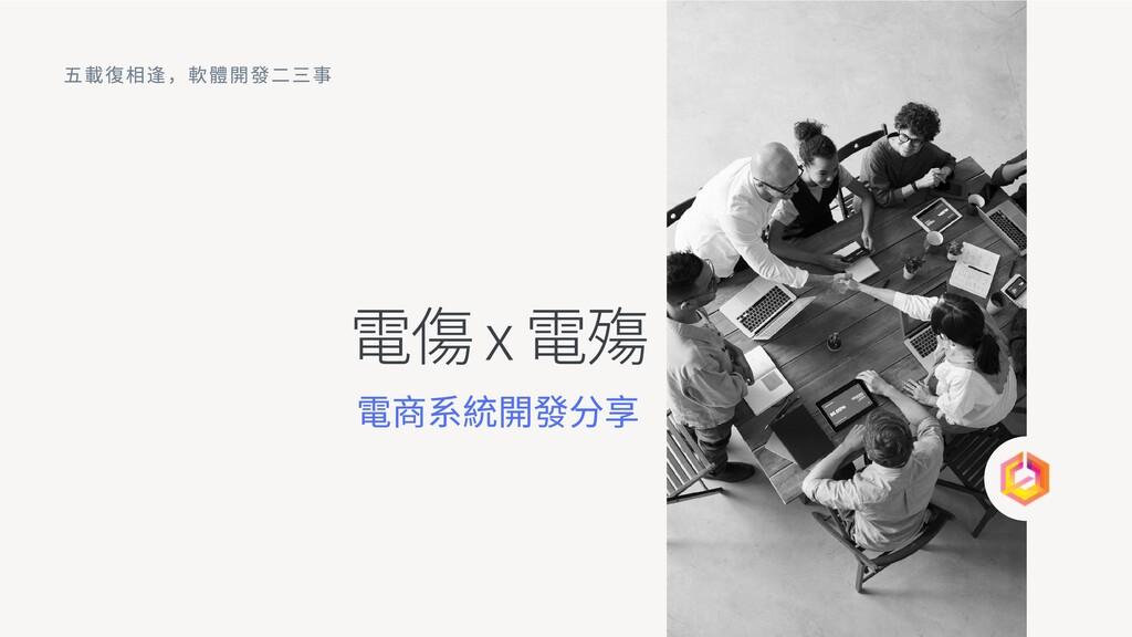 電傷 x 電殤 五載復相逢,軟體開發二三事 電商系統開發分享