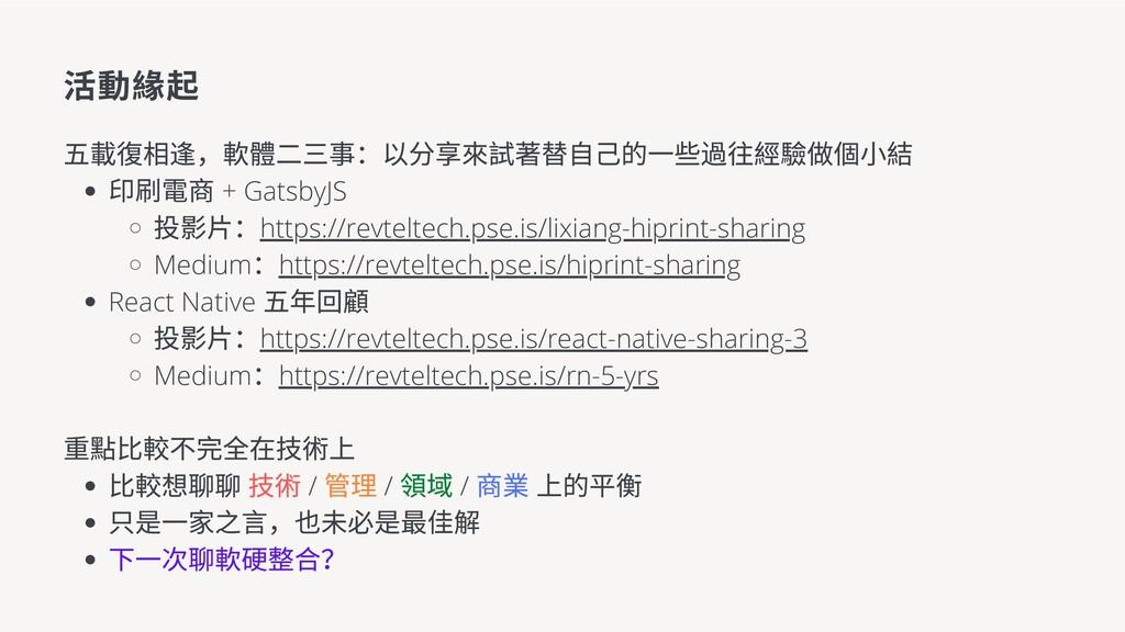 活動緣起 印刷電商 + GatsbyJS 投影片:https://revteltech.pse...