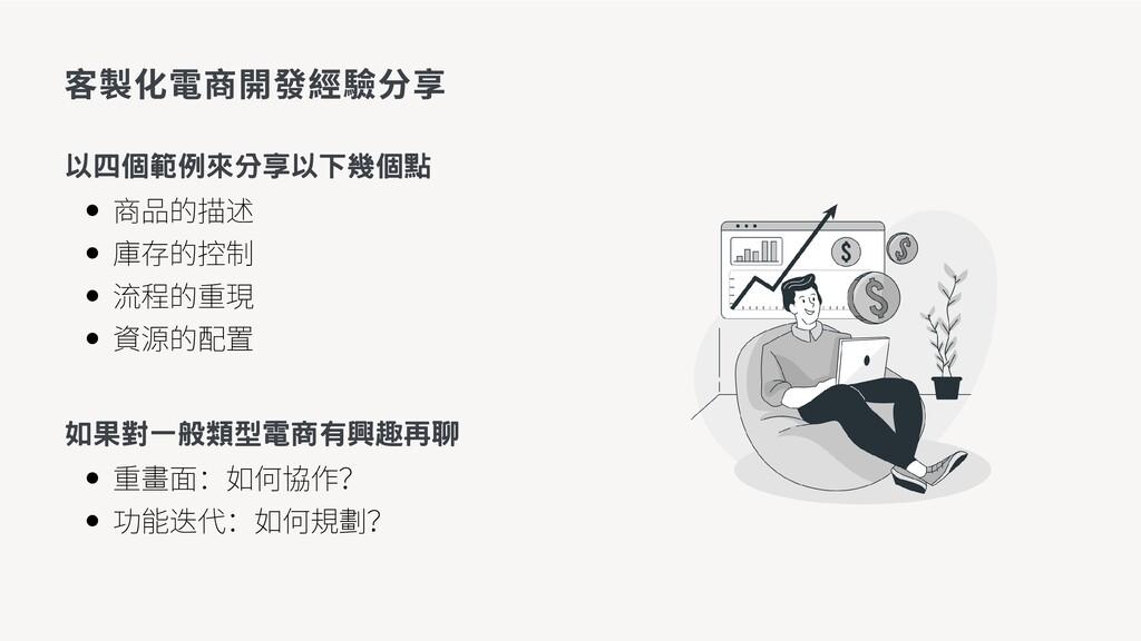 商品的描述 庫存的控制 流程的重現 資源的配置 以四個範例來分享以下幾個點 重畫面:如何協作?...