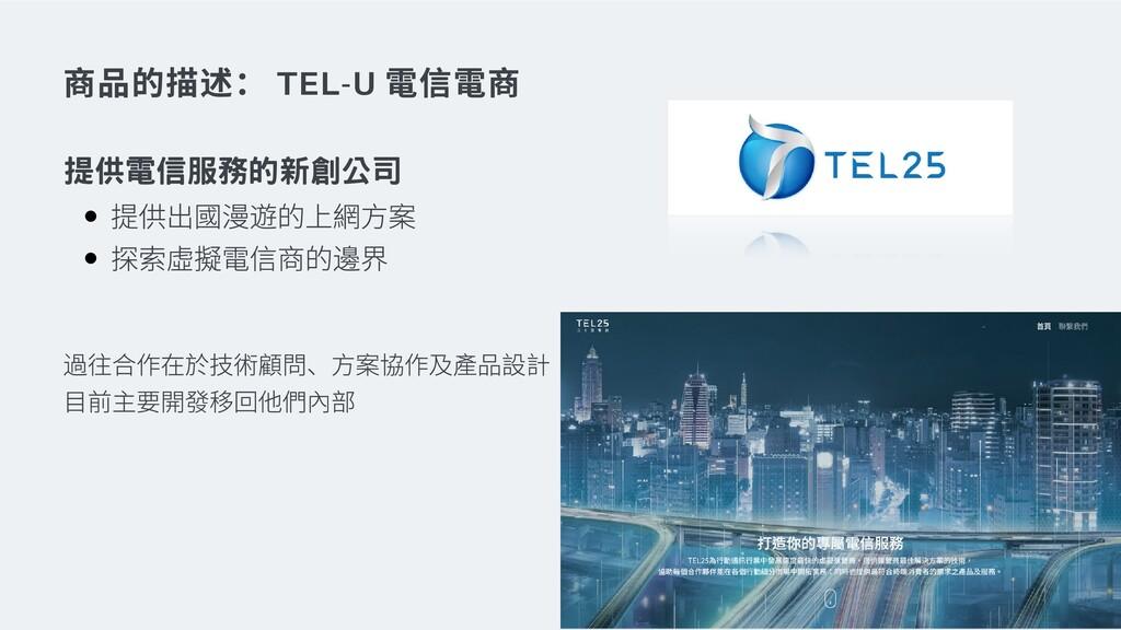 商品的描述: TEL-U 電信電商 提供出國漫遊的上網方案 探索虛擬電信商的邊界 提供電信服務...