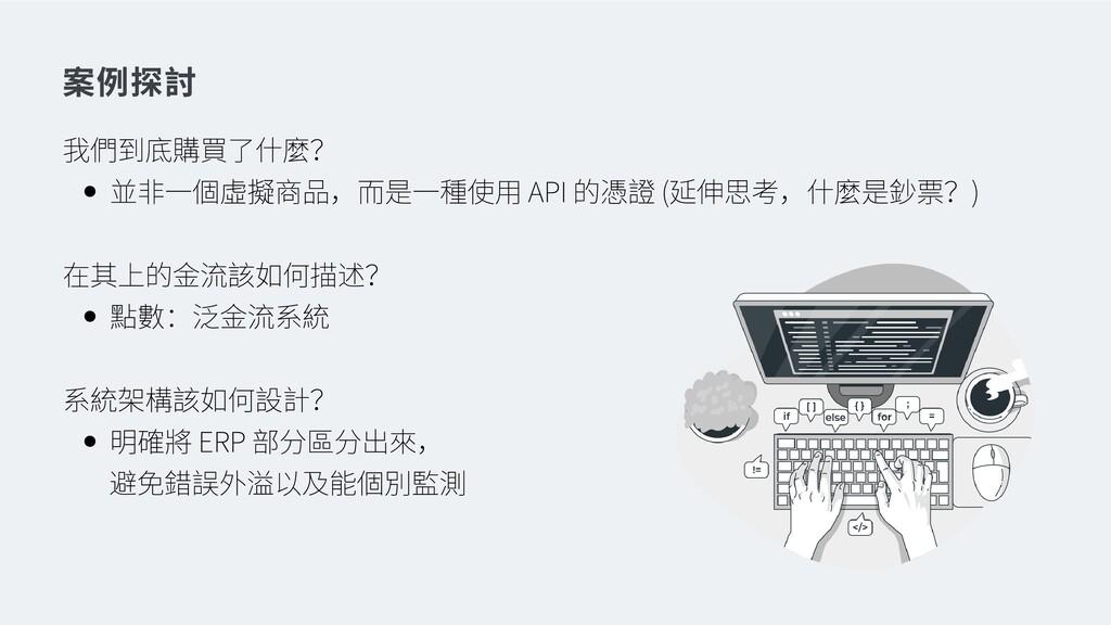並非一個虛擬商品,而是一種使用 API 的憑證 (延伸思考,什麼是鈔票?) 點數:泛金流系統 ...