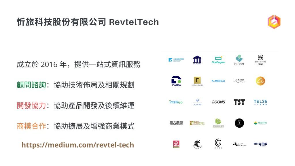 忻旅科技股份有限公司 RevtelTech 成立於 2016 年,提供一站式資訊服務 顧問諮詢...