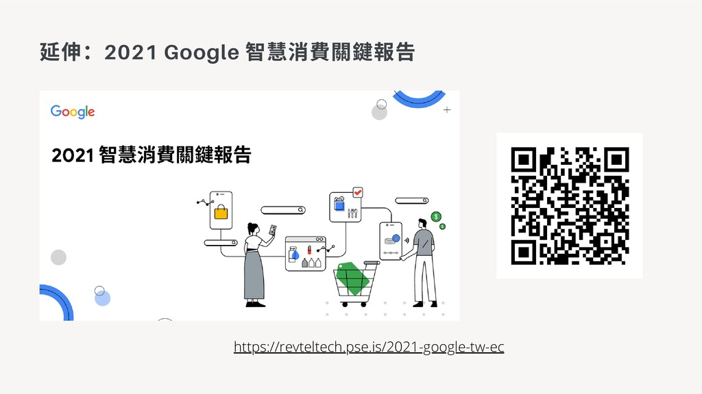 延伸:2021 Google 智慧消費關鍵報告 https://revteltech.pse....