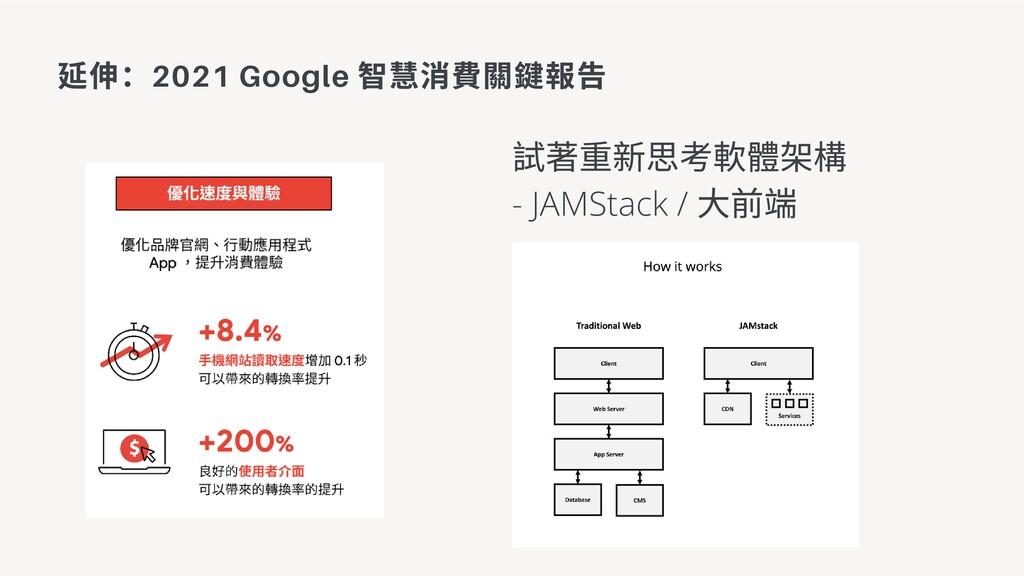 延伸:2021 Google 智慧消費關鍵報告 試著重新思考軟體架構 - JAMStack /...
