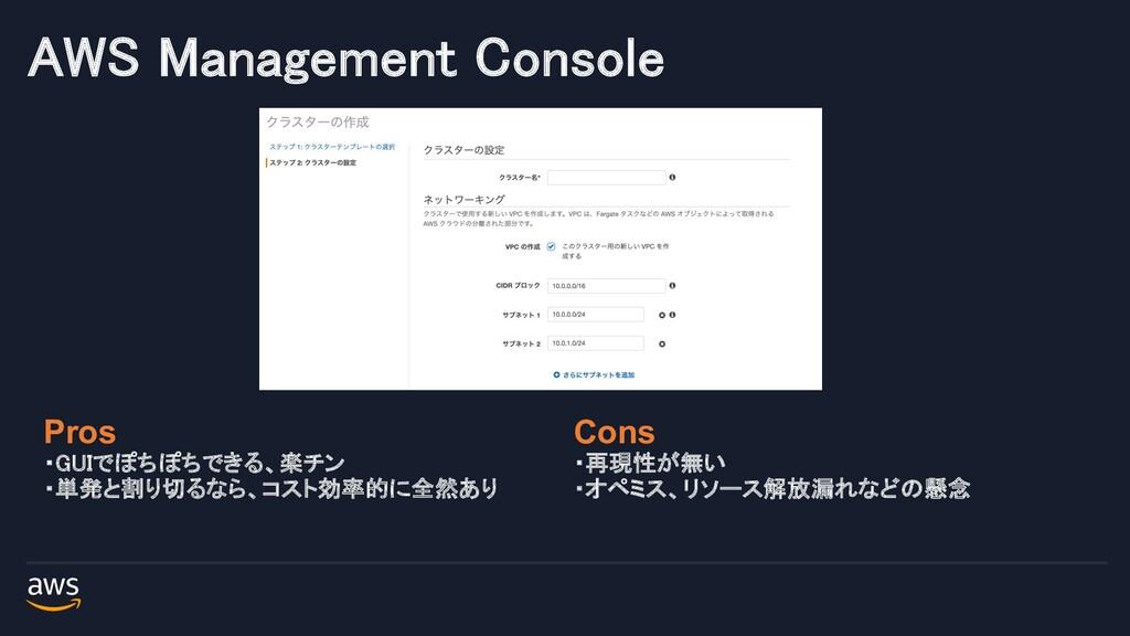 AWS Management Console 5 Pros ・GUIでぽちぽちできる、楽チン ...
