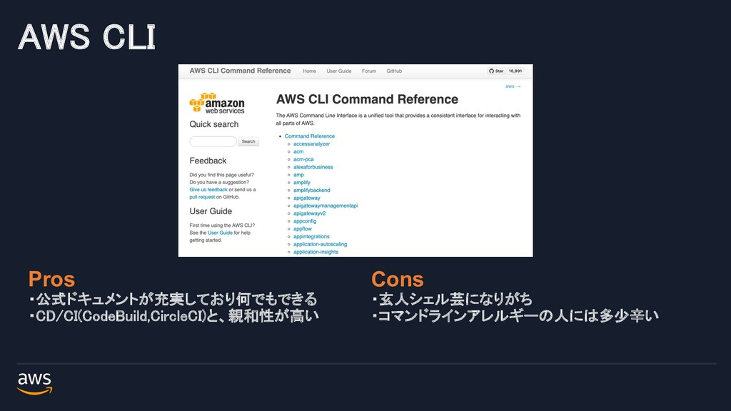 AWS CLI 6 Pros ・公式ドキュメントが充実しており何でもできる ・CD/CI(Co...
