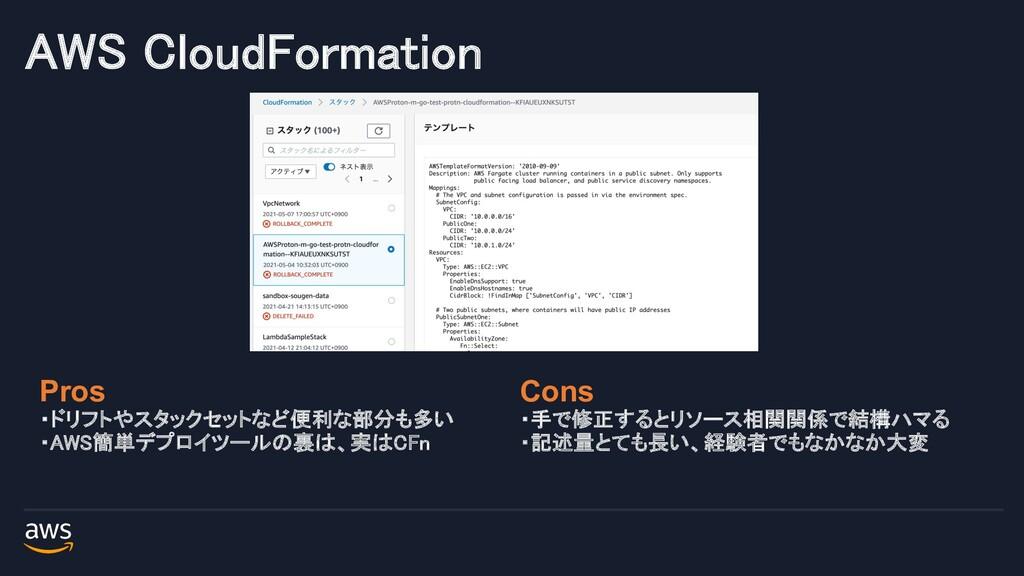AWS CloudFormation 7 Pros ・ドリフトやスタックセットなど便利な部分も...