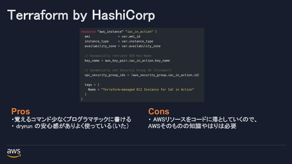 Terraform by HashiCorp 8 Pros ・覚えるコマンド少なくプログラマチ...