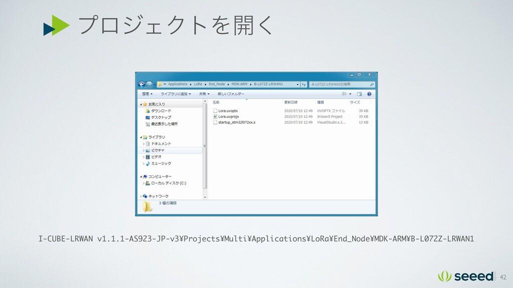 ϓϩδΣΫτΛ։͘ 42 I-CUBE-LRWAN v1.1.1-AS923-JP-v3¥Pr...