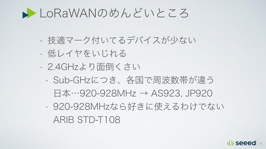 "-P3B8""/ͷΊΜͲ͍ͱ͜Ζ w ٕదϚʔΫ͍ͯΔσόΠε͕গͳ͍ w ϨΠϠΛ͍͡Ε..."