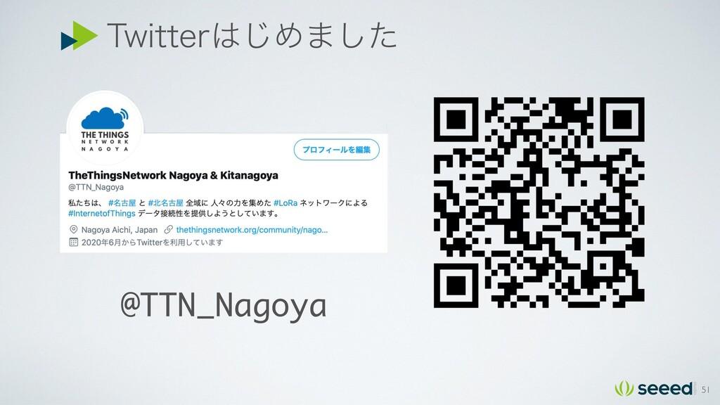 5XJUUFS͡Ί·ͨ͠ 51 @TTN_Nagoya
